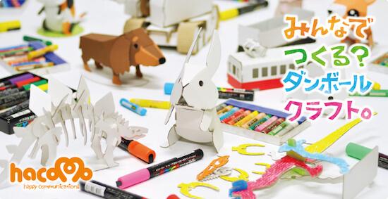 ダンボールの企画商品を専門に扱うハコモ!!