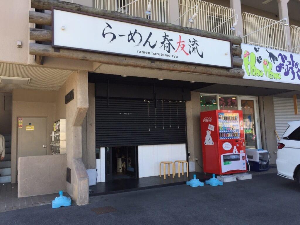 harutomo_nara1