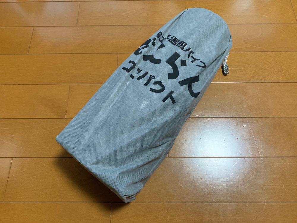 省エネ温風パイプの収納袋