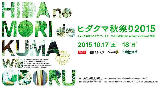 FabCafe Hidaもプレオープン!ヒダクマ秋祭り2015に参加します!