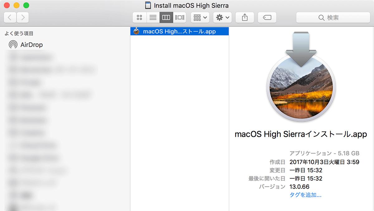 macOS High Sierraのインストーラ作成方法