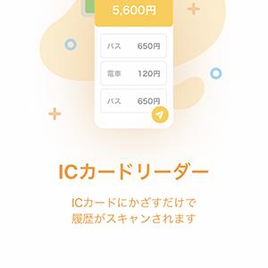 交通系ICカードの残額が確認できるICカードリーダーアプリが地味に便利