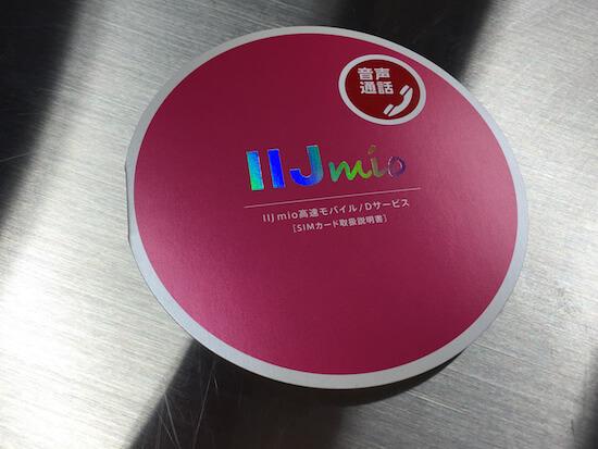 iijmio01