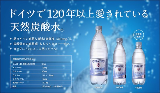 生活習慣の改善にも!きめ細やかな泡が刺激的な天然炭酸水ゲロルシュタイナー