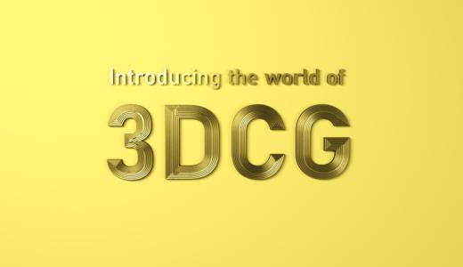 CG未経験なクリエイター向けのCGセミナーを東京で開催します!