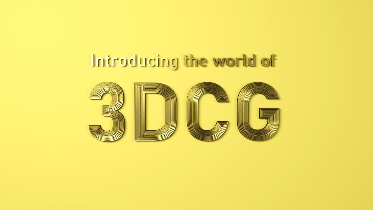 3DCGの世界