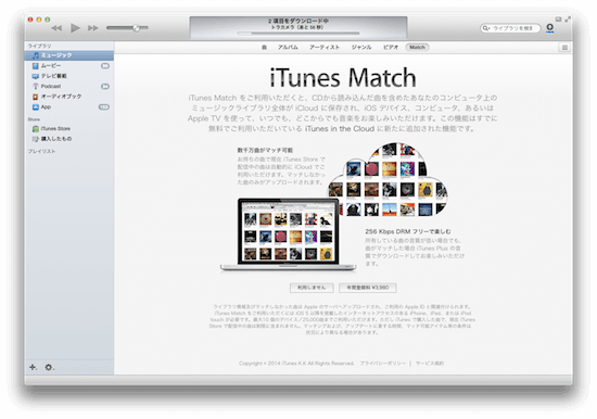 itunesmatch_pc01