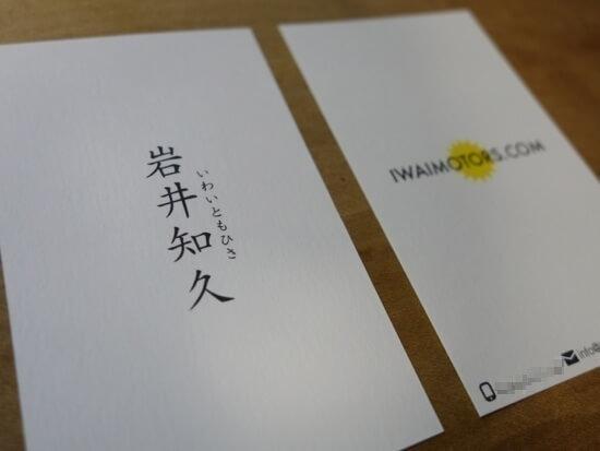 iwai_card8