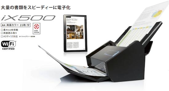 書籍データ化のために、ついに高速スキャナーScanSnap iX500を注文!