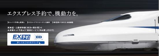 スマホから簡単に新幹線の予約ができるJRエクスプレス予約