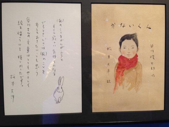渋谷パルコで開催中(2014年6月2日まで)の「かないくん展」に行ってきた!!