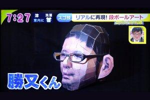 katsumata-kun-paper-head