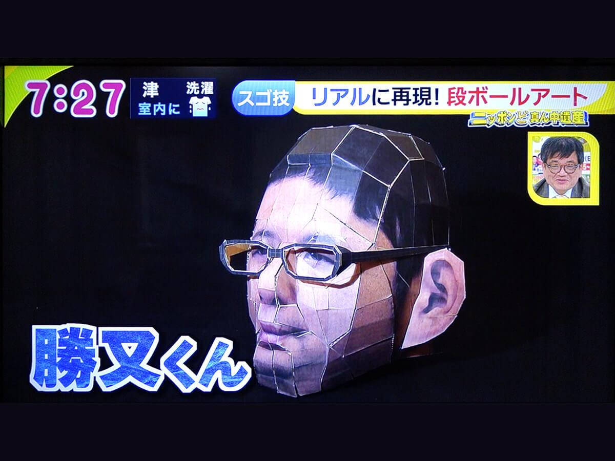 名古屋テレビでダンボールアート紹介、はるな愛さんダンボールヘッドも公開!
