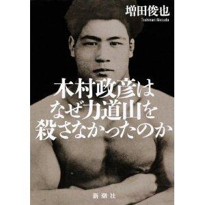 [本]不世出の柔道家、木村政彦の生涯を追った魂の一冊「木村政彦はなぜ力道山を殺さなかったのか」