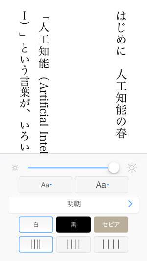 kindleアプリ文字サイズ変更