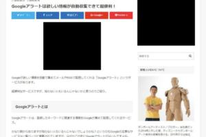 レバテックフリーランス紹介記事