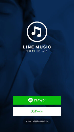 今なら無料の定額聴き放題LINE MUSICを早速試したけど、まだ曲数が少ないみたい