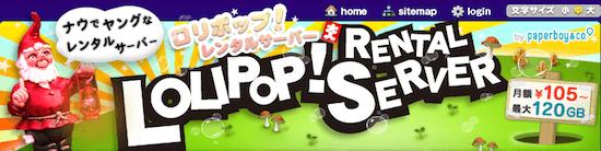 ロリポップが標準でバックアップ付きでホッとした!!けどWordPressのバックアップは取るべし!!