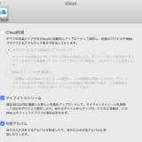Macのマイフォトストリーム設定