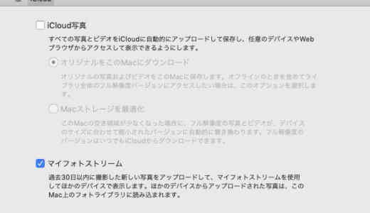 iPhoneの写真をMacにワイヤレス同期できるマイフォトストリームをやっと知った