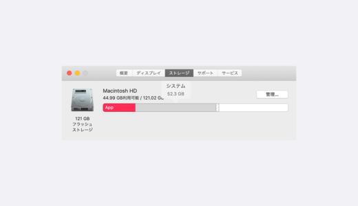 アップルで聞いたMacのシステム容量が大きすぎると思ったときの確認方法