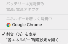 MacBook Airの電源管理情報