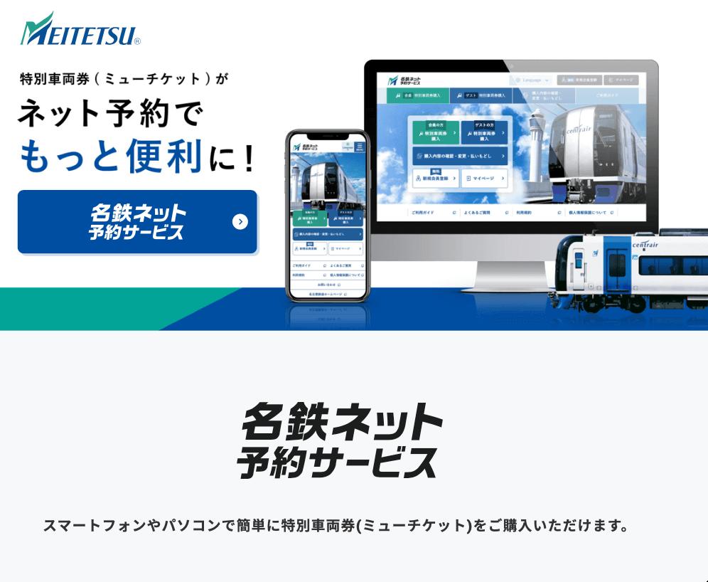名鉄ネット予約サービス