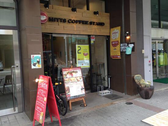 本当に美味しいコーヒーを教えてくれたMITTS COFFEE STAND