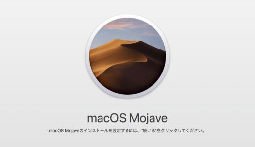 macOS Mojaveをクリーンインストールする方法