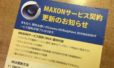 MSA(Maxonサービス契約)