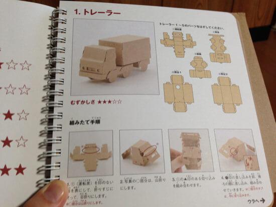 muji_cardboardvehicle4
