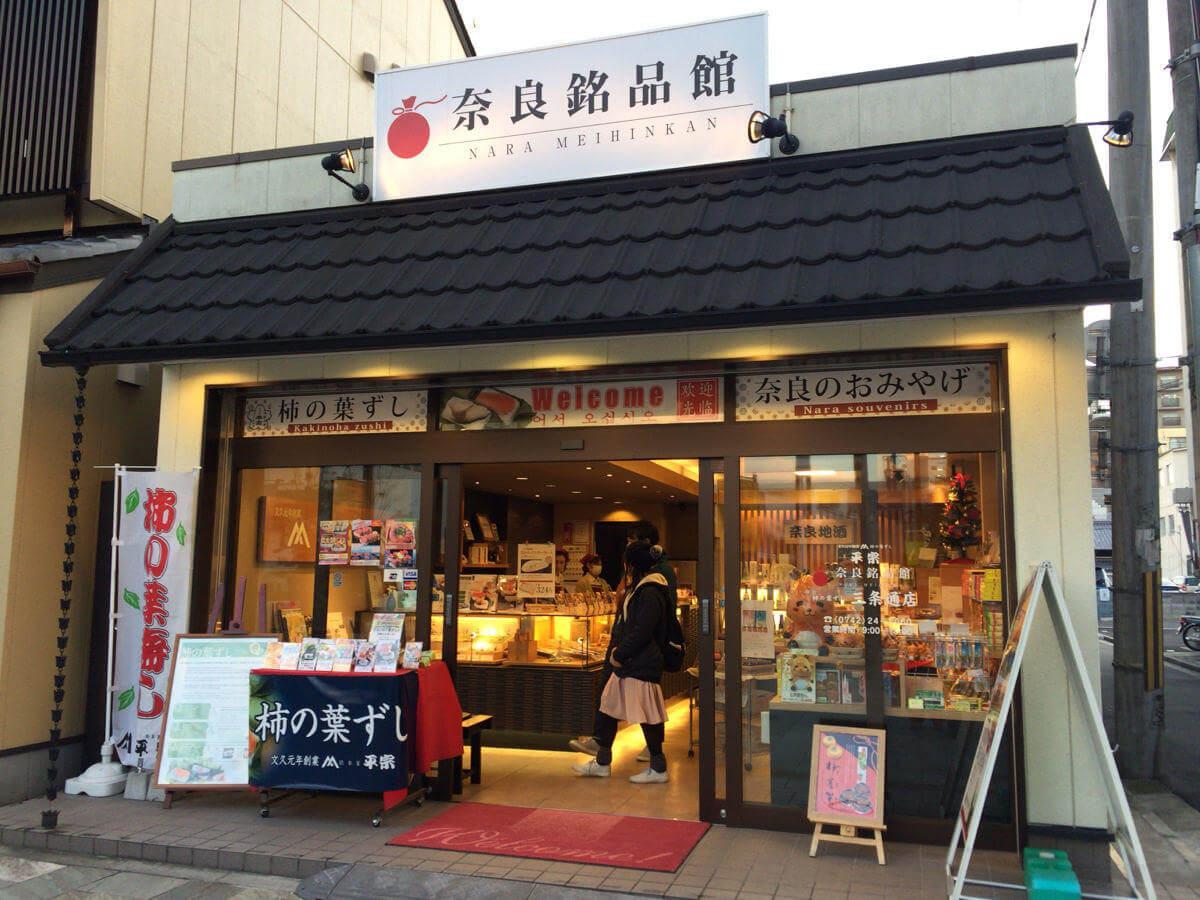 奈良の土産物店