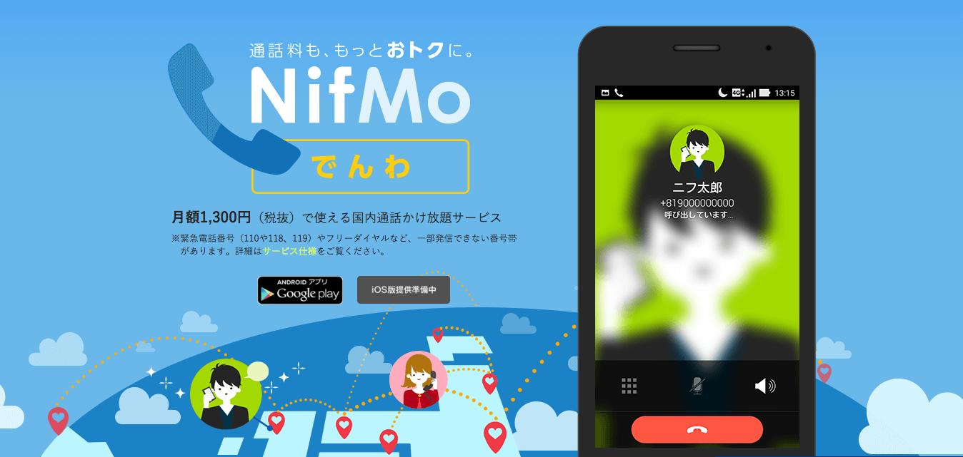 国内通話かけ放題にできるNifMoのSIMサービスに乗換を検討中