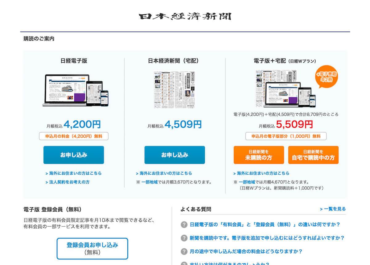 日経新聞の電子版を無料で読む方法(制限あり)