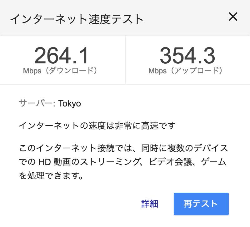 NURO速度テスト