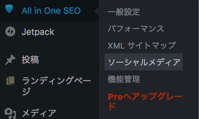 All in ONE SEOのメニュー
