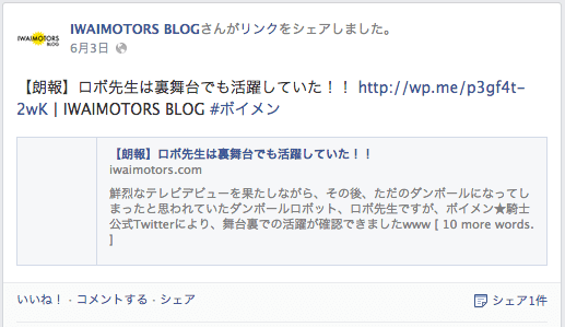 OGPの異変に悶絶!!原因はFacebookコメント欄かも?!