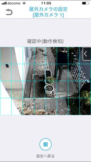 panasonic-security-camera-app1