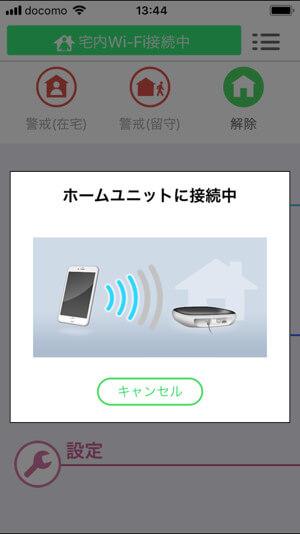 panasonic-security-camera-app3