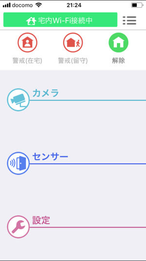 panasonic-security-camera-app4