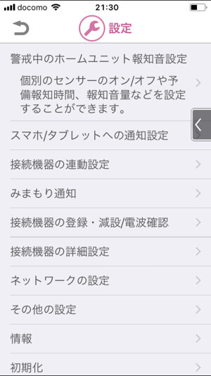 panasonic-security-camera-app5
