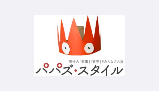 東京都生活文化局のパパズ・スタイルに取材していただきました