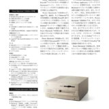 Power Mac 7100/80av