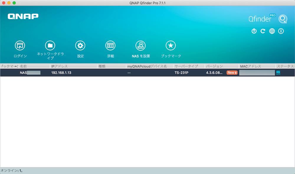 QNAP TS-231P 設定画面