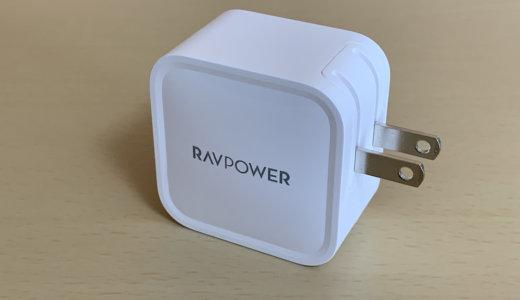 ちっさくて外出先で重宝しそうなRAV POWERの61W急速充電器