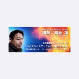 ren-kikuchi-seminar