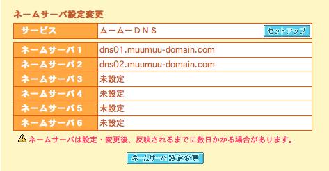 GoogleのPageSpeedサービス設定編その2!!ドメインの設定を行うよ!!