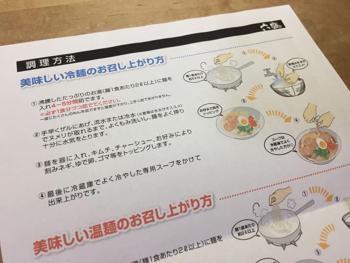 六盛冷麺、作り方の説明書