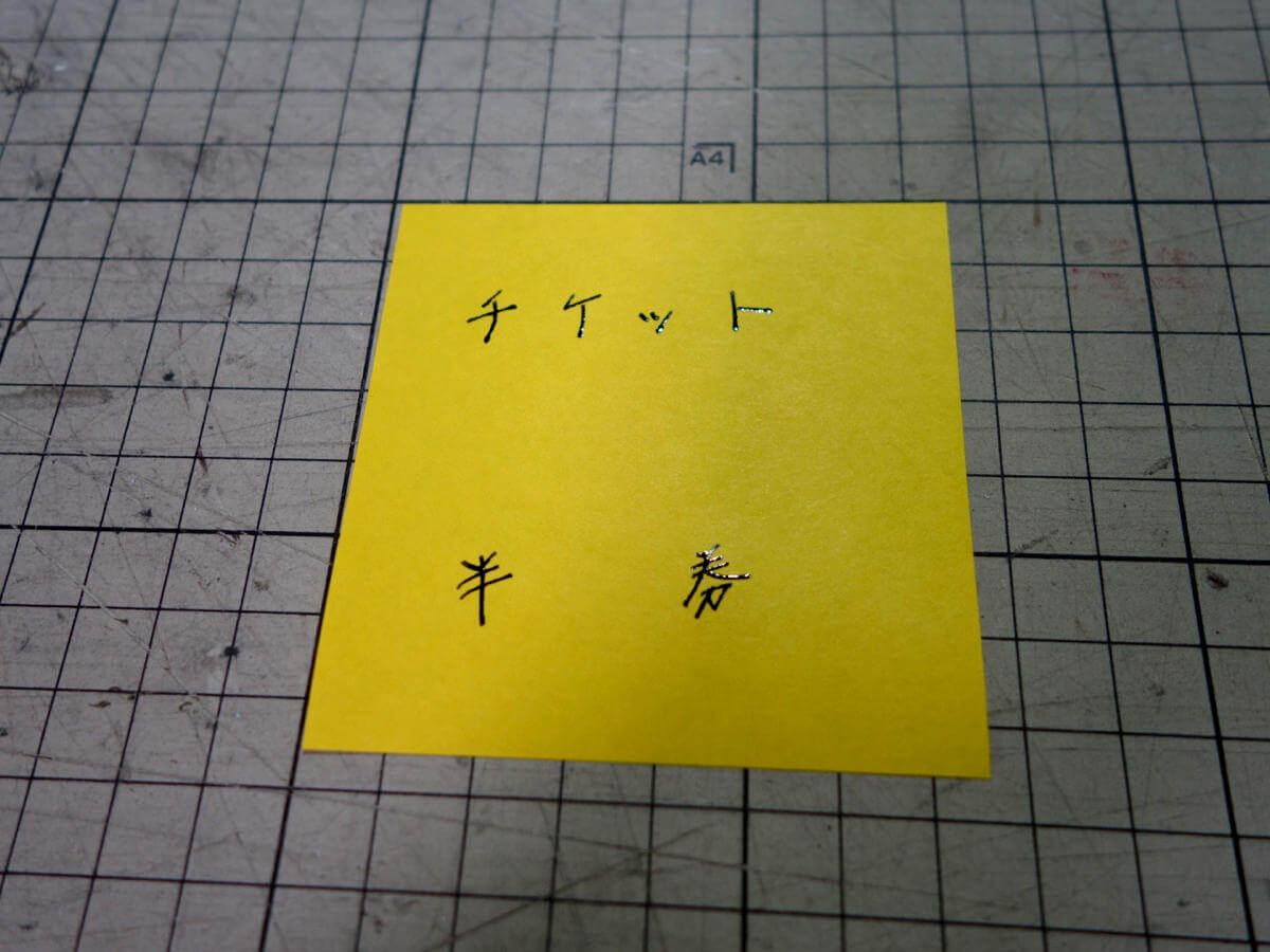 ミシン目を入れる前の付箋紙