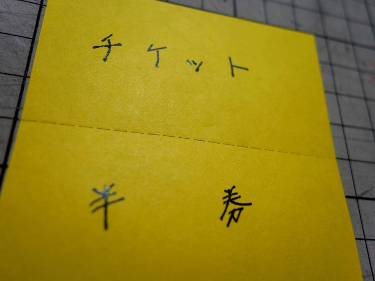 ミシン目入りの付箋紙